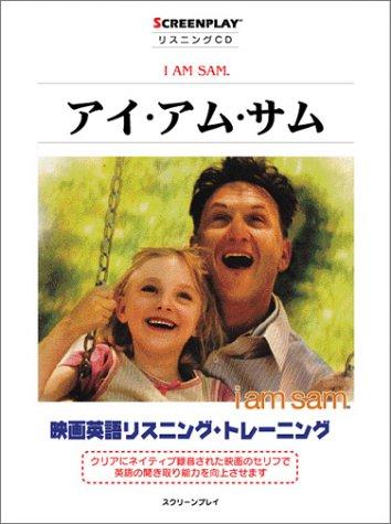 アイ・アム・サム [スクリーンプレイシリーズ] 112 (<CD>)