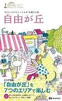 自由が丘 オフィシャルガイドブック '14-15 (旅行ガイド)