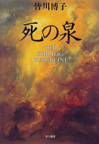 死の泉 (ハヤカワ・ミステリワールド)