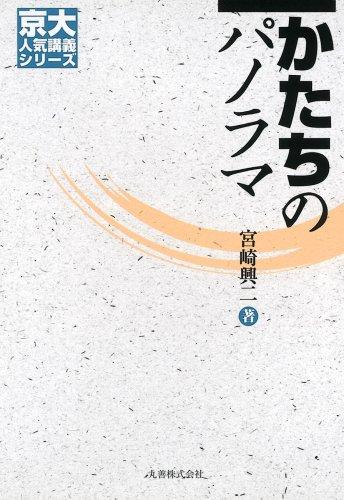 かたちのパノラマ (京大人気講義シリーズ)の詳細を見る