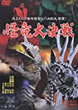 怪竜大決戦 [DVD]