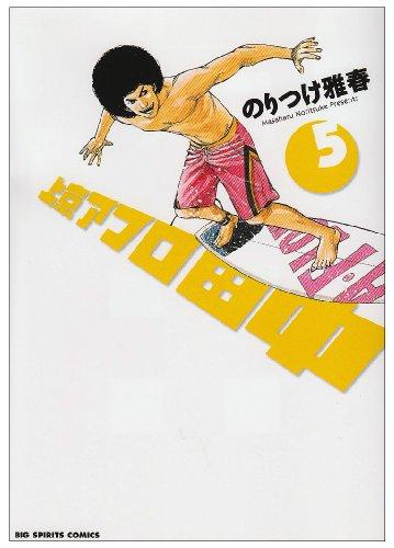 上京アフロ田中 5 (ビッグコミックス)の詳細を見る