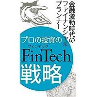 金融激動時代のファイナンシャルプランナー: FP技能士を受ける前に