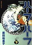魔境学園風雲記ハーフ&ハーフ (下巻) (角川コミックス・エース)