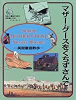 マザー・グースをくちずさんで―英国童謡散歩 (求龍堂グラフィックス)