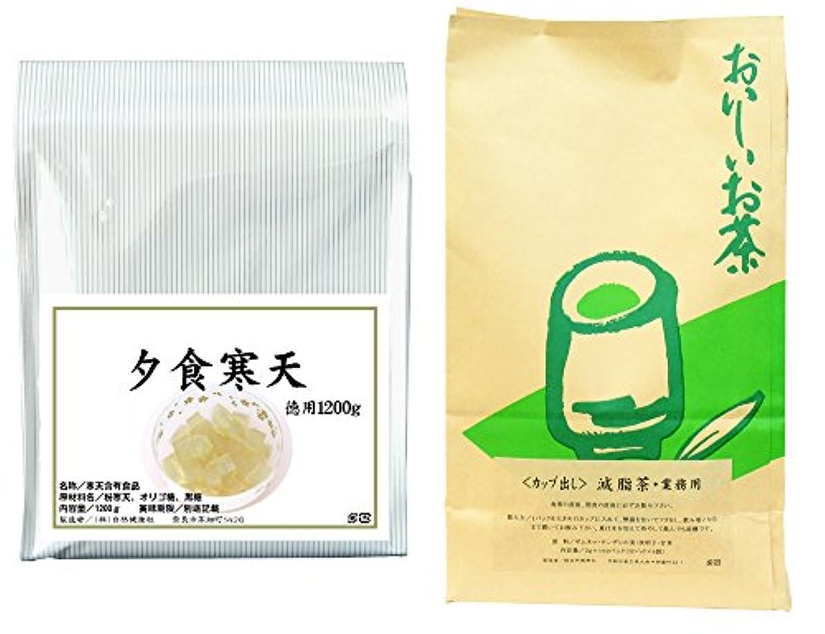 カテゴリー無実レモン自然健康社 夕食寒天?徳用 1200g + 減脂茶?徳用 192パック