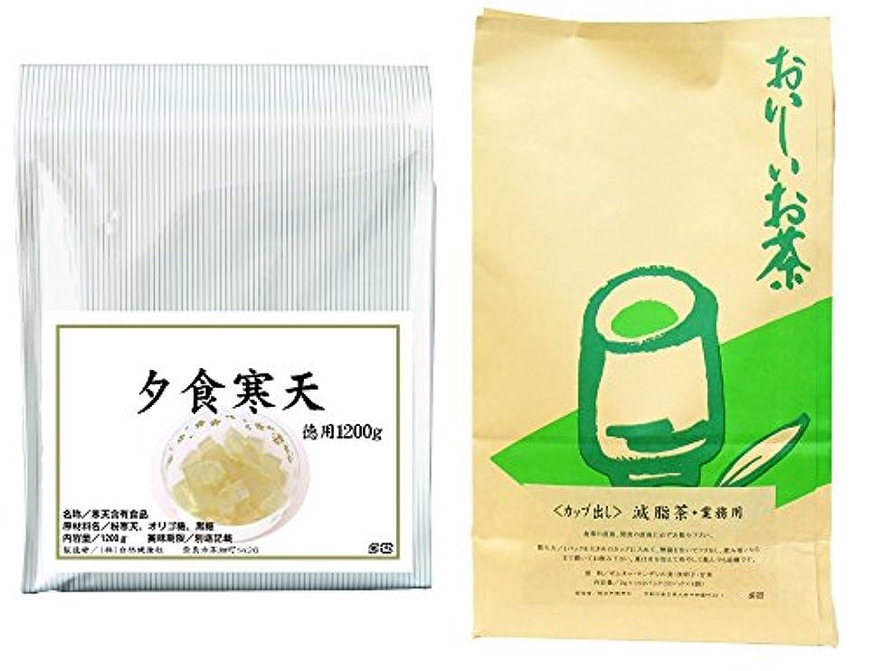 頭スパイコンドーム自然健康社 夕食寒天?徳用 1200g + 減脂茶?徳用 192パック