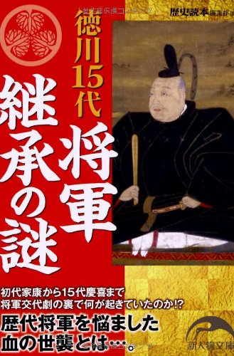 徳川15代将軍継承の謎 (新人物文庫)