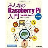 みんなのRaspberry Pi入門 第2版 [対応言語:Python] (リックテレコムの電子工作シリーズ)