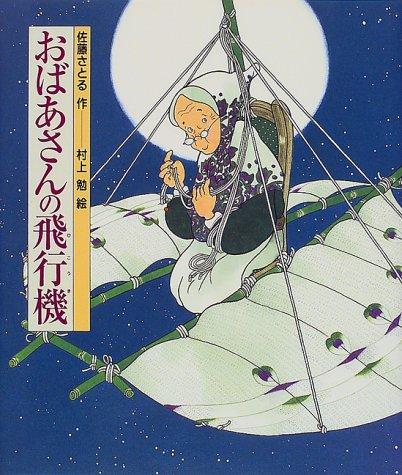 おばあさんの飛行機 (日本の童話名作選シリーズ)