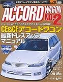 ホンダ アコードワゴン No.2 (ハイパーレブ―RVドレスアップガイドシリーズVOL.32)