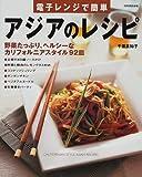 アジアのレシピ―電子レンジで簡単 (別冊家庭画報)