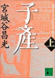 子産 / 宮城谷 昌光 のシリーズ情報を見る
