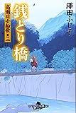 銭とり橋―高瀬川女船歌 3 (幻冬舎文庫)