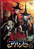 魔法少女隊アルス VOL.1[DVD]