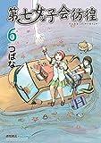 第七女子会彷徨(6) (RYU COMICS)