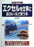 CD-ROM付 エクセルを仕事に面白いほど使う本