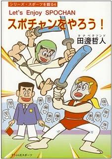 スポ×ちゃん! 1 (少年チャンピオ...