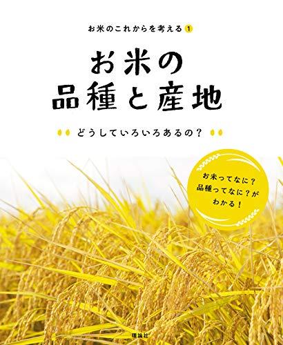 お米の品種と産地 どうしていろいろあるの? (お米のこれから...