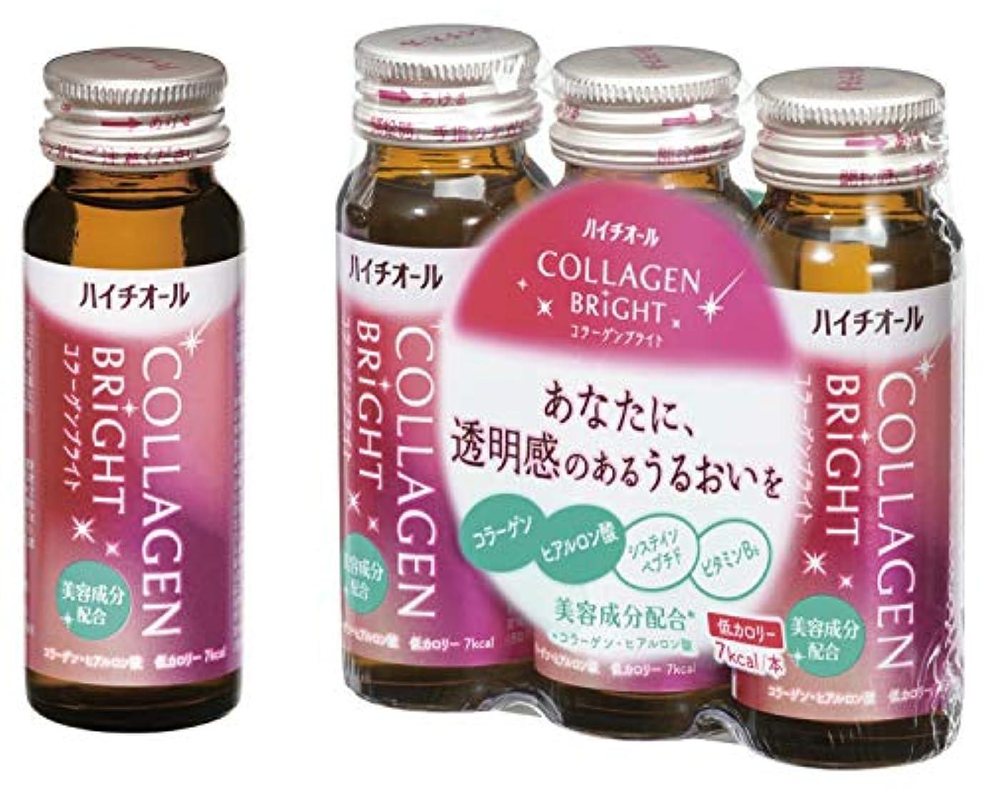 ターゲット緊張するアリーナエスエス製薬 ハイチオール コラーゲンブライト50ml×3本
