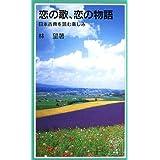 恋の歌、恋の物語―日本古典を読む楽しみ (岩波ジュニア新書)