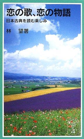 恋の歌、恋の物語―日本古典を読む楽しみ (岩波ジュニア新書)の詳細を見る