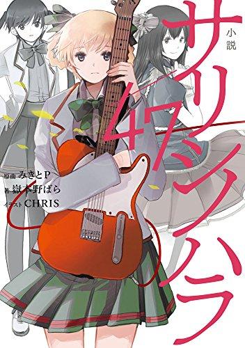 小説 サリシノハラ/47 (電撃単行本)の詳細を見る