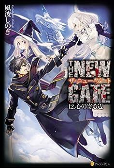[風波しのぎ] THE NEW GATE 第01-12巻