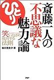 斎藤一人の不思議な魅力論-笑いながら成功する法則