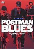 ポストマン・ブルース [DVD]