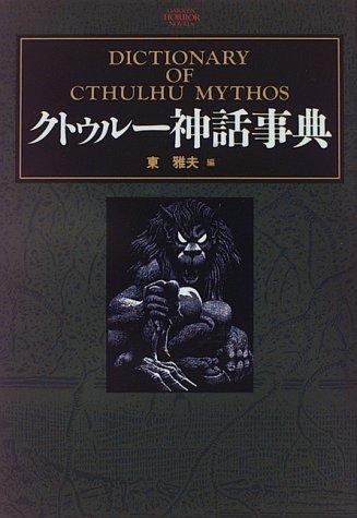 クトゥルー神話事典 (学研ホラーノベルズ)の詳細を見る