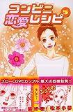 コンビニ恋愛レシピ(5)<完> (KC KISS)