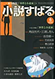 小説すばる 2009年 06月号 [雑誌] 画像