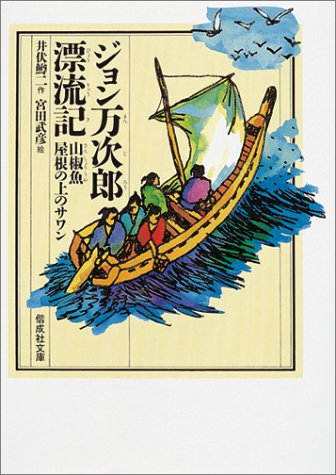 ジョン万次郎漂流記 (偕成社文庫)の詳細を見る