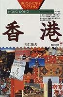 香港―旅行ガイドにないアジアを歩く