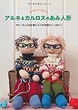 アルネ&カルロスのあみ人形 画像