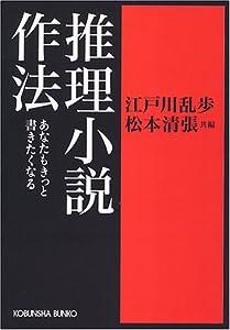 推理小説作法―あなたもきっと書きたくなる (光文社文庫)