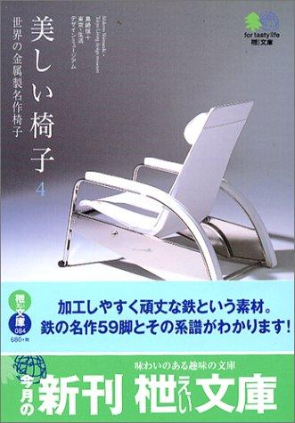 美しい椅子〈4〉世界の金属製名作椅子 (エイ文庫)