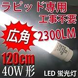 led 蛍光灯40w直管 120cm ラピッド式器具専用 昼白色 慧光 120P-RAW1