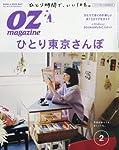 OZ magazine(オズマガジン) 2017年 02 月号 [雑誌]