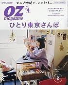 OZmagazine(オズマガジン) 2017年 02 月号