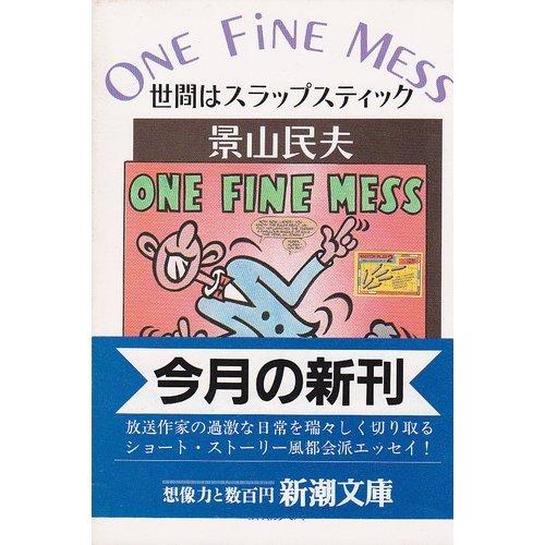 ONE FINE MESS―世間はスラップスティックの詳細を見る