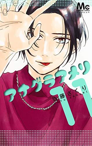 アナグラアメリ 11 (マーガレットコミックス)