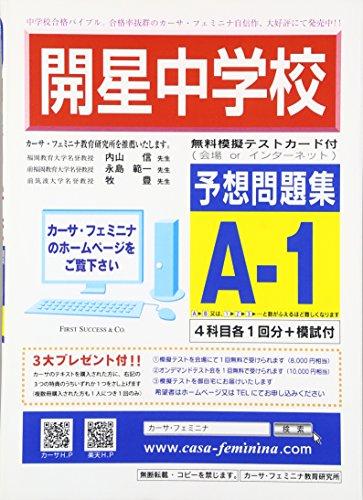 開星中学校【島根県】 予想問題集A1