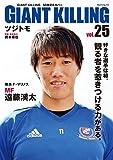GIANT KILLING Jリーグ50選手スペシャルコラボ(25) (モーニングコミックス)