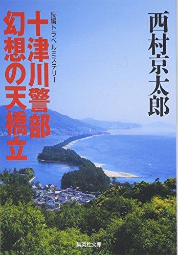 十津川警部 幻想の天橋立 (集英社文庫)の詳細を見る