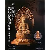 続・彫刻刀で楽しむ仏像[釈迦如来・聖観音菩薩]