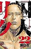 囚人リク(22) (少年チャンピオン・コミックス)