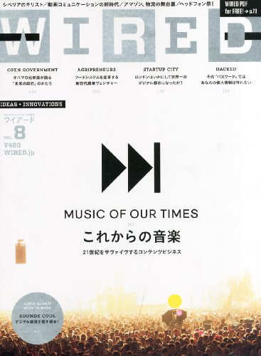 WIRED VOL.8 GQ JAPAN.2013年7月号増刊の詳細を見る