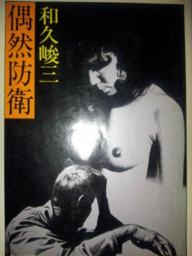 偶然防衛 (角川文庫 (5550))の詳細を見る